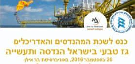 כנס גז טבעי בישראל :  הנדסה ותעשיה – ספטמבר 2016